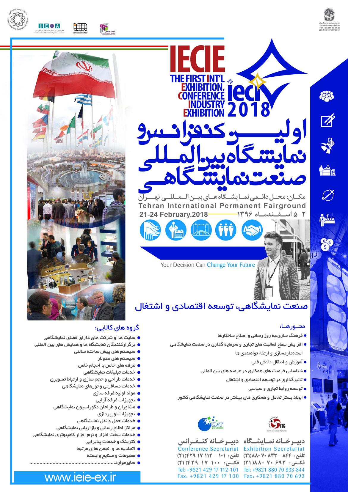 حضور شرکت دیماح در اولین کنفرانس و نمایشگاه بین المللی صنعت نمایشگاهی تهران