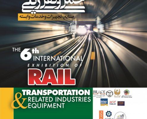 ششمین نمایشگاه حمل و نقل و صنایع ریلی